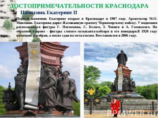 Памятник Екатерине II Первый памятник Екатерине открыт в Краснодаре в 1907 году.