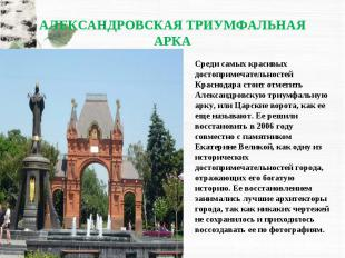Среди самых красивых достопримечательностей Краснодара стоит отметить Александро