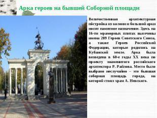 Величественная архитектурная постройка из колонн и большой арки носит памятное н