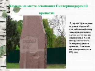 В городе Краснодаре, на улице Короткой есть небольшой сквер с памятным камнем.