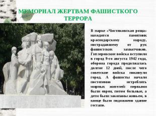 В парке «Чистяковская роща» находится памятник краснодарскому народу, пострадавш