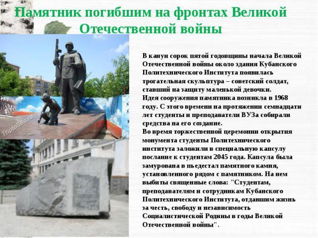 В канун сорок пятой годовщины начала Великой Отечественной войны около здания Кубанского Политехнического Института появилась трогательная скульптура – советский солдат, ставший на защиту маленькой девочки. Идея сооружения памятника возникла в 1968 …
