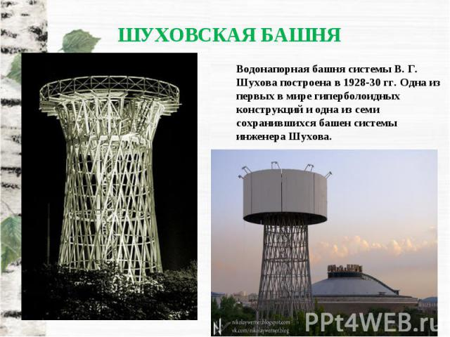 Водонапорная башня системы В. Г. Шухова построена в 1928-30 гг. Одна из первых в мире гиперболоидных конструкций и одна из семи сохранившихся башен системы инженера Шухова.