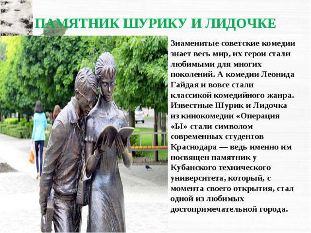 Знаменитые советские комедии знает весь мир, их герои стали любимыми для многих поколений. А комедии Леонида Гайдая и вовсе стали классикой комедийного жанра. Известные Шурик и Лидочка из кинокомедии «Операция «Ы» стали символом современных студенто…