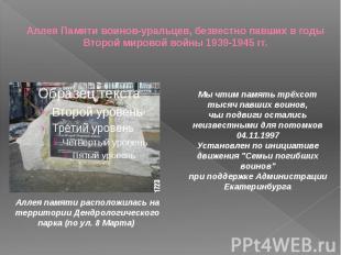 Аллея Памяти воинов-уральцев, безвестно павших в годы Второй мировой войны 1939-