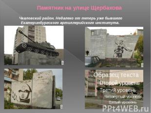 Памятник на улице Щербакова