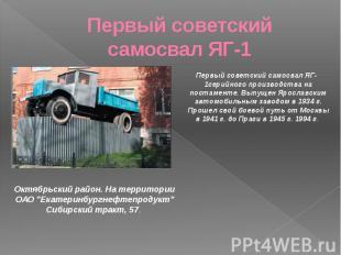 Первый советский самосвал ЯГ-1 Первый советский самосвал ЯГ-1серийного производс