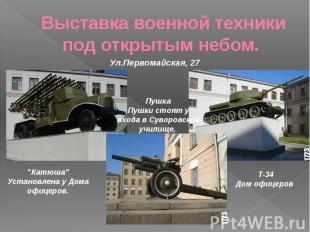 Выставка военной техники под открытым небом. Ул.Первомайская, 27