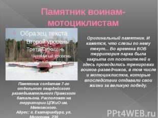 Памятник воинам-мотоциклистам