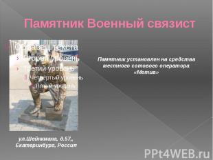 Памятник Военный связист