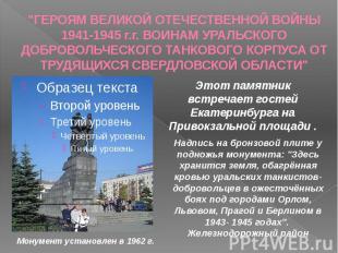 """""""ГЕРОЯМ ВЕЛИКОЙ ОТЕЧЕСТВЕННОЙ ВОЙНЫ 1941-1945 г.г. ВОИНАМ УРАЛЬСКОГО ДОБРОВ"""