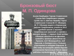 Бронзовый бюст М. П. Одинцова