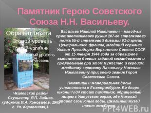 Памятник Герою Советского Союза Н.Н. Васильеву.