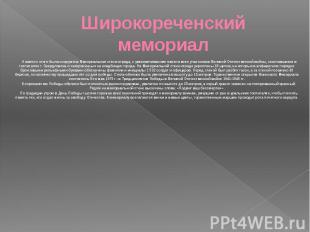 Широкореченский мемориал А вместо этого была сооружена Мемориальная стена-ограда