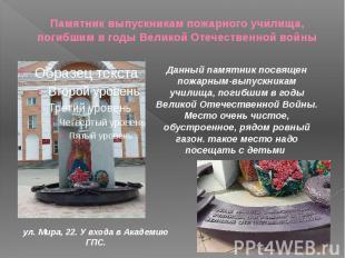 Памятник выпускникам пожарного училища, погибшим в годы Великой Отечественной во
