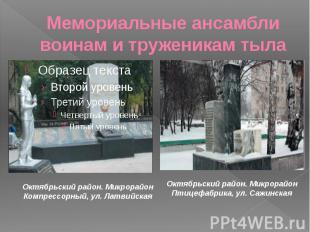 Мемориальные ансамбли воинам и труженикам тыла