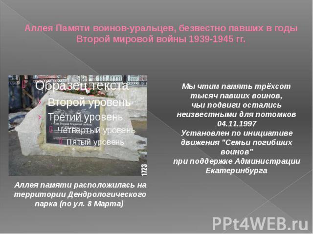 Аллея Памяти воинов-уральцев, безвестно павших в годы Второй мировой войны 1939-1945 гг.