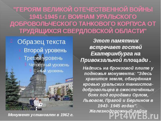 """""""ГЕРОЯМ ВЕЛИКОЙ ОТЕЧЕСТВЕННОЙ ВОЙНЫ 1941-1945 г.г. ВОИНАМ УРАЛЬСКОГО ДОБРОВОЛЬЧЕСКОГО ТАНКОВОГО КОРПУСА ОТ ТРУДЯЩИХСЯ СВЕРДЛОВСКОЙ ОБЛАСТИ"""""""
