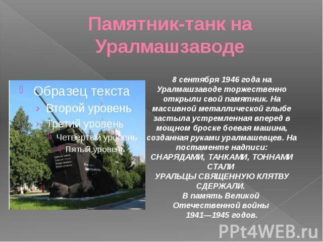 Памятник-танк на Уралмашзаводе