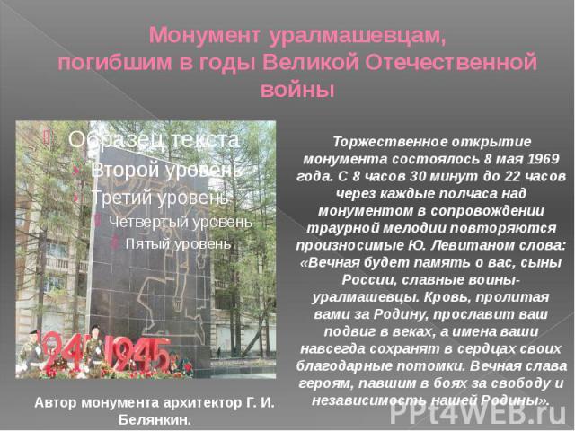Монумент уралмашевцам, погибшим в годы Великой Отечественной войны
