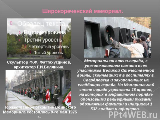 Широкореченский мемориал.