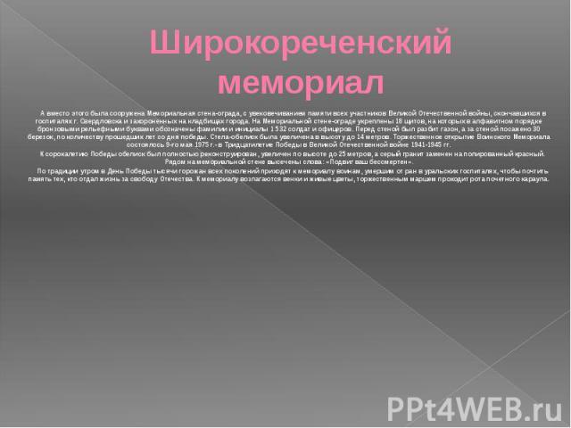 Широкореченский мемориал А вместо этого была сооружена Мемориальная стена-ограда, с увековечиванием памяти всех участников Великой Отечественной войны, скончавшихся в госпиталях г. Свердловска и захороненных на кладбищах города. На Мемориальной стен…