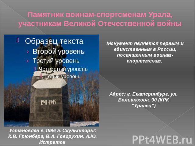 Памятник воинам-спортсменам Урала, участникам Великой Отечественной войны