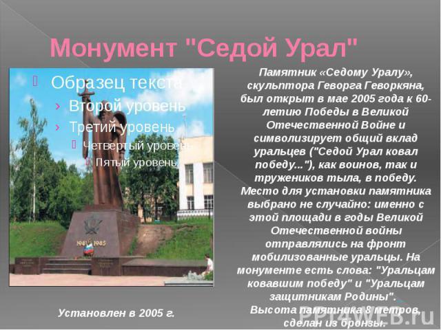 """Монумент """"Седой Урал"""""""