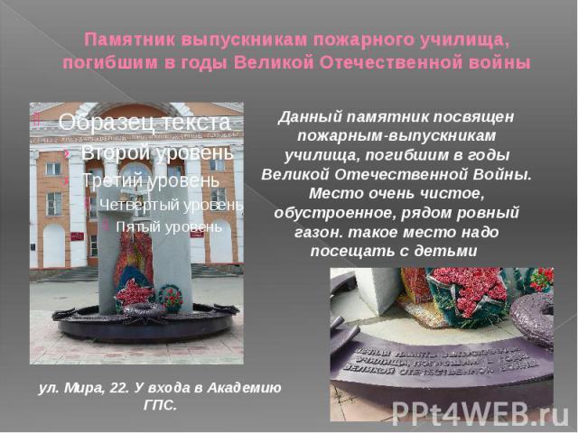 Памятник выпускникам пожарного училища, погибшим в годы Великой Отечественной войны