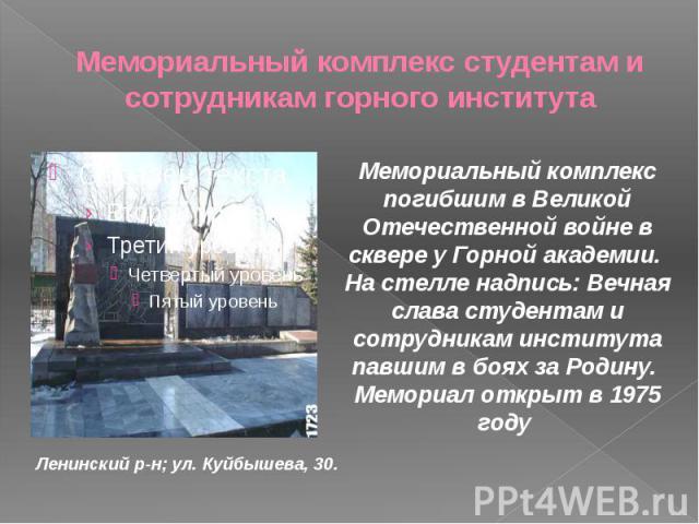 Мемориальный комплекс студентам и сотрудникам горного института