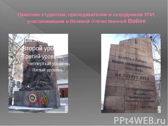 Памятник студентам, преподавателям и сотрудникам УПИ, участвовавшим в Великой Отечественной Войне