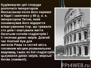 Будівництво цієї споруди розпочатоімператором Веспасіаномпісля його перемог в