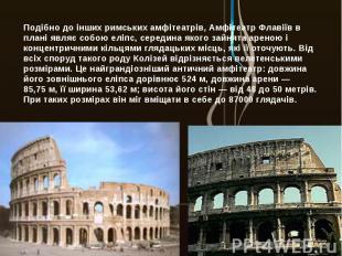 Подібно до інших римських амфітеатрів, Амфітеатр Флавіїв в плані являє собою елі