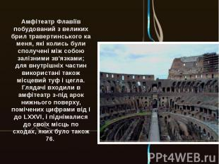 Амфітеатр Флавіїв побудований з великих брилтравертинськогокаменя, які колись