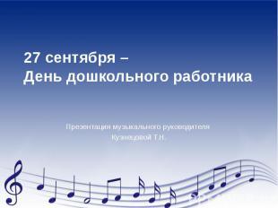 27 сентября – День дошкольного работника Презентация музыкального руководителя К