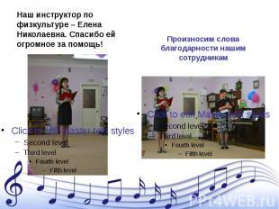 Наш инструктор по физкультуре – Елена Николаевна. Спасибо ей огромное за помощь!