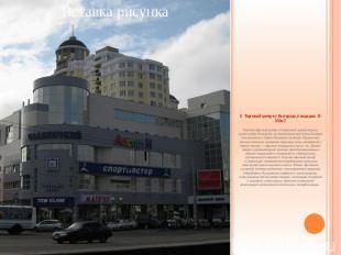 8. Торговый центр в г.Белгороде, площадью 10 300м2 8. Торговый центр в г.Белгоро