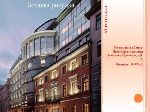 ГОСТИНИЦА Гостиница в г.Санкт-Петербурге, проспект Римского Корсакова, д.5-7. Пл