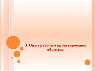 3. Опыт рабочего проектирования объектов.