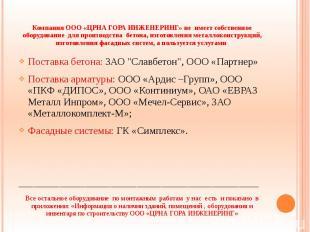 Компания ООО «ЦРНА ГОРА ИНЖЕНЕРИНГ» не имеет собственное оборудование для произв