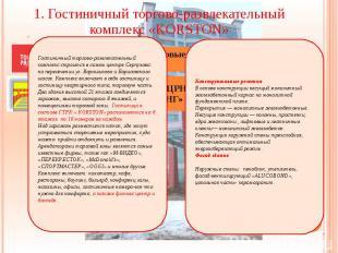 1. Гостиничный торгово-развлекательный комплекс «KORSTON» Заказчик: ЗАО «Торговы