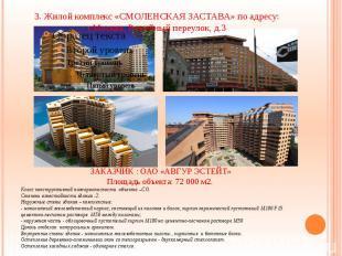 3. Жилой комплекс «СМОЛЕНСКАЯ ЗАСТАВА» по адресу: г.Москва, Ружейный переулок, д