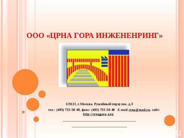 ООО «ЦРНА ГОРА ИНЖЕНЕНРИНГ» 119121, г.Москва, Ружейный переулок, д.3 тел.: (495) 755-50-48, факс: (495) 755-50-48 E-mail crna@mail.ru, сайт: http://crnagora-e.ru _________________________________________ _______________________________