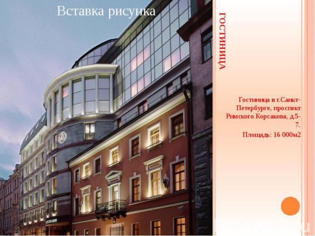 ГОСТИНИЦА Гостиница в г.Санкт-Петербурге, проспект Римского Корсакова, д.5-7. Площадь: 16 000м2