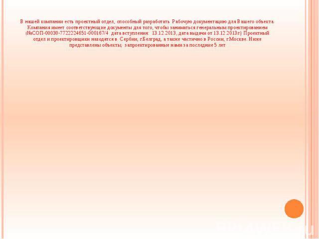 В нашей компании есть проектный отдел, способный разработать Рабочую документацию для Вашего объекта. Компания имеет соответствующие документы для того, чтобы заниматься генеральным проектированием (№СОП-00030-7722224651-000167/4 дата вступления: 13…