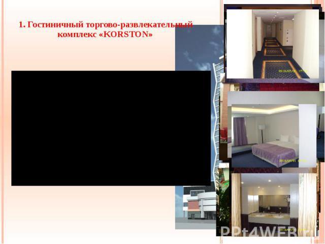 1. Гостиничный торгово-развлекательный комплекс «KORSTON»
