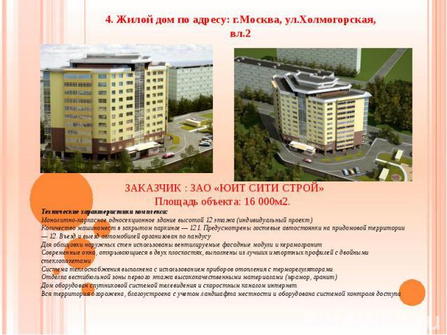 4. Жилой дом по адресу: г.Москва, ул.Холмогорская, вл.2