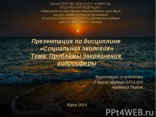 МИНИСТЕРСТВО СЕЛЬСКОГО ХОЗЯЙСТВА РОССИЙСКОЙ ФЕДЕРАЦИИ Федеральное государственно