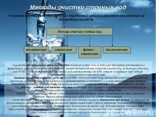 Очисткой сточных вод называется их обработка с целью разрушения или удаления из