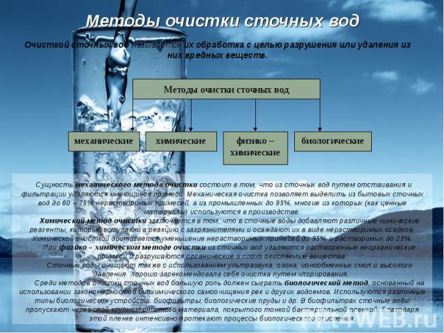 Очисткой сточных вод называется их обработка с целью разрушения или удаления из них вредных веществ. Очисткой сточных вод называется их обработка с целью разрушения или удаления из них вредных веществ.